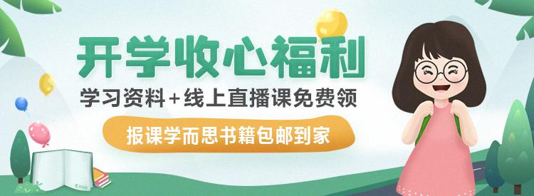 寒假暖心3重学习礼包(北京高中)