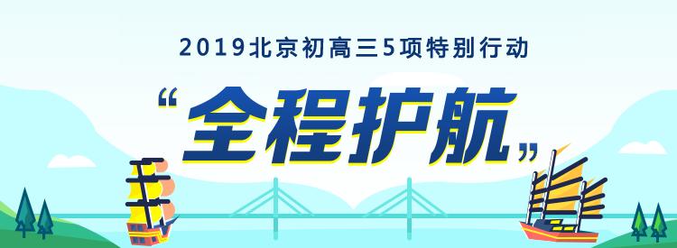 2019初高三全程护航