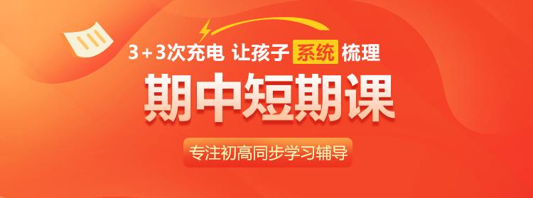 期中短期课(北京)