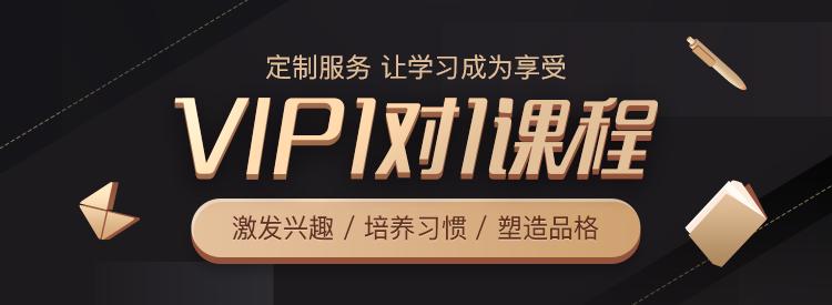 vip 1对1课程(北京)