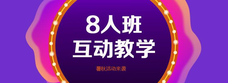 暑期8人班钜惠最高优惠4680