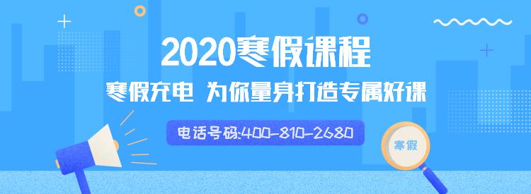 2020寒假课程