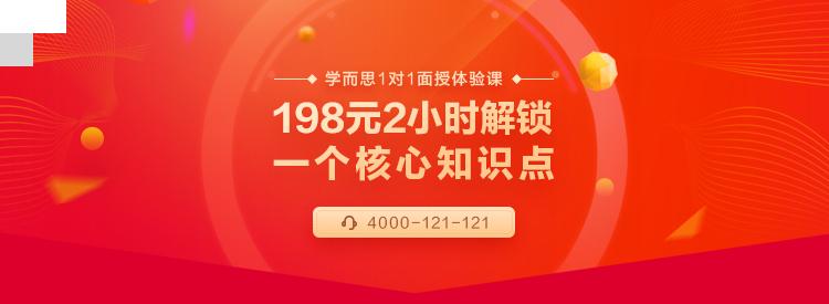 198元面授体验课