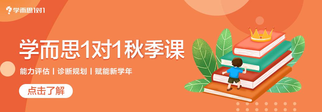 【济南】1对1秋季课